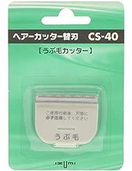 IZUMI ヘアーカッター用替刃 うぶ毛カッター CS-40