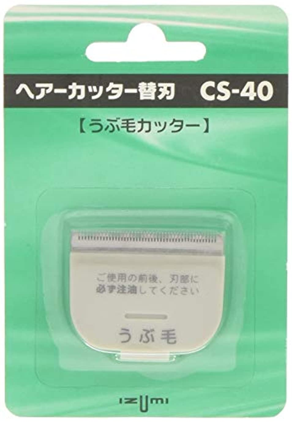 電卓会話型謝罪IZUMI ヘアーカッター用替刃 うぶ毛カッター CS-40