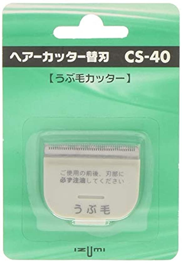 前方へサルベージ哀IZUMI ヘアーカッター用替刃 うぶ毛カッター CS-40
