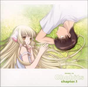 ちょびっツ ドラマCD chapter.1