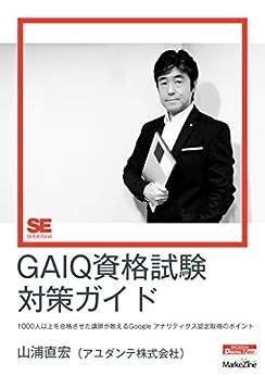 [山浦 直宏]のGAIQ資格試験対策ガイド(MarkeZine Digital First) 1000人以上を合格させた講師が教えるGoogle アナリティクス資格認定のポイント