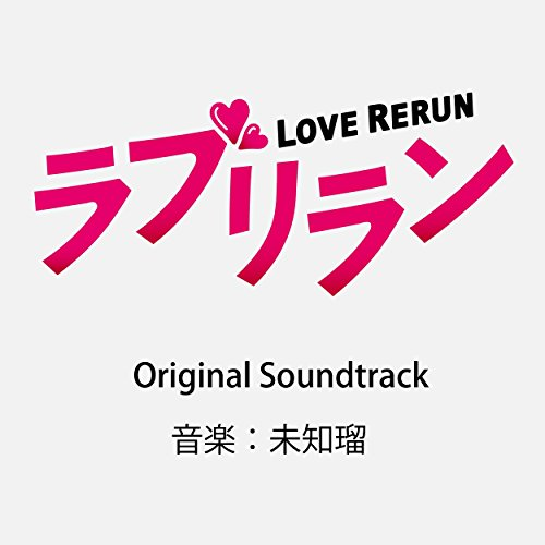 木曜ドラマF「ラブリラン」オリジナル・サウンドトラック