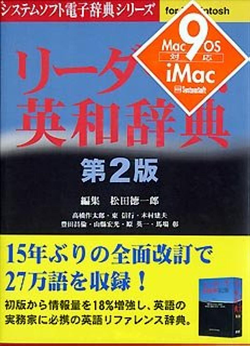 水コーチコンテンツリーダーズ英和辞典 第2版 Ver.3.1 for Macintosh