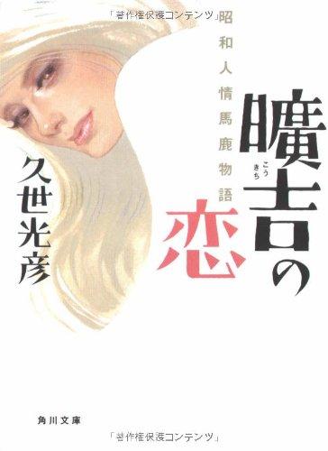曠吉の恋 昭和人情馬鹿物語 (角川文庫)の詳細を見る
