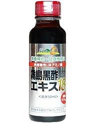 霧島黒酢 エキス18 50ml