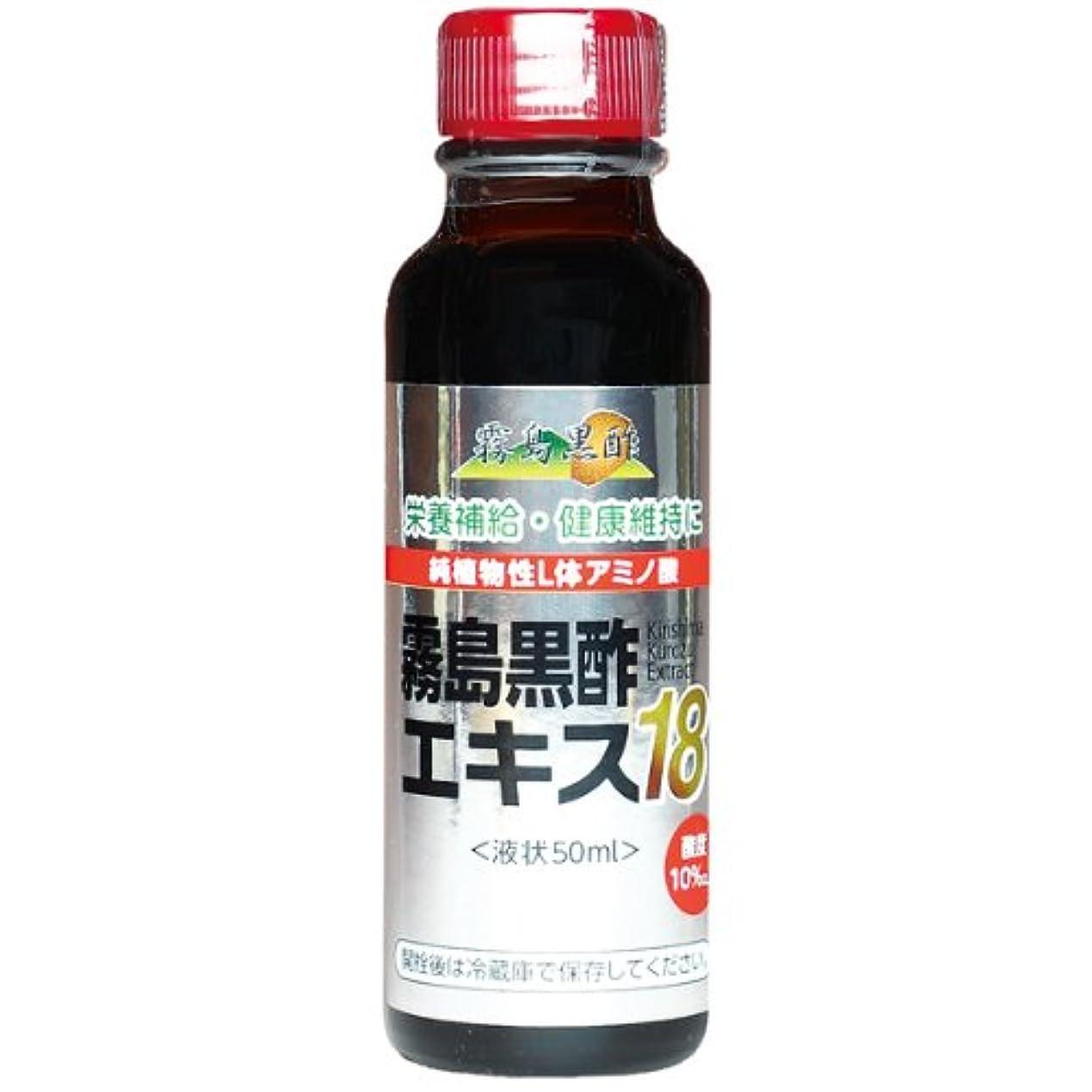 装備する進む雰囲気霧島黒酢 エキス18 50ml