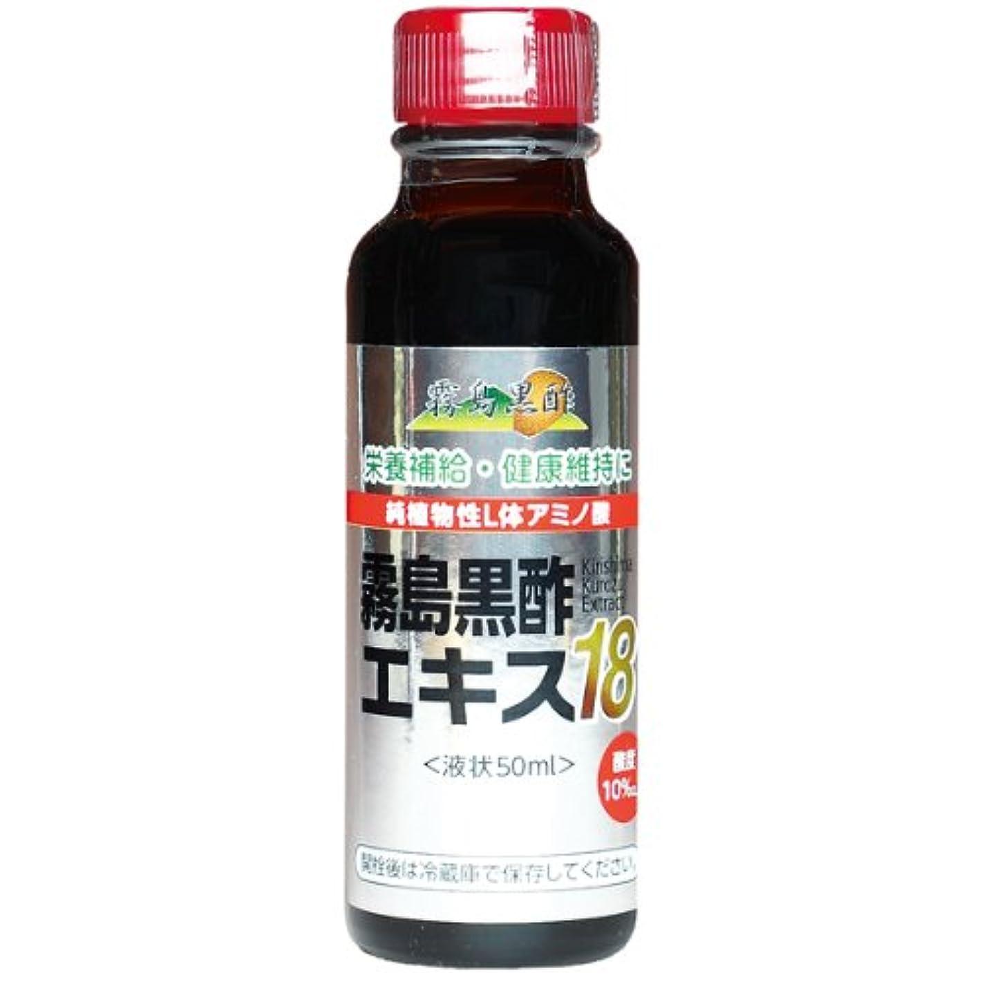 さておきボリュームレンディション霧島黒酢 エキス18 50ml