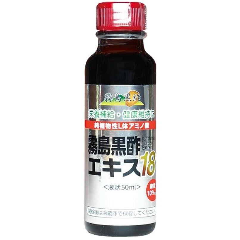 ウェイタートラップブレス霧島黒酢 エキス18 50ml