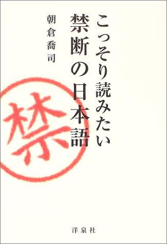 こっそり読みたい禁断の日本語の詳細を見る