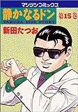 静かなるドン―Yakuza side story (第15巻) (マンサンコミックス)