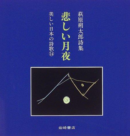 萩原朔太郎詩集 悲しい月夜 (美しい日本の詩歌)の詳細を見る