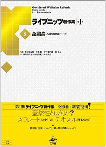 ライプニッツ著作集第1期 新装版(5)認識論『人間知性新論』下