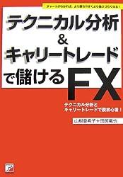 テクニカル分析&キャリートレードで儲けるFX (アスカビジネス)
