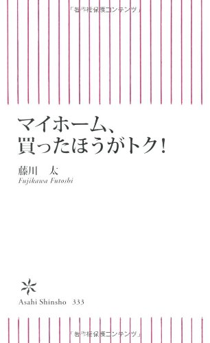 マイホーム、買ったほうがトク! (朝日新書)の詳細を見る