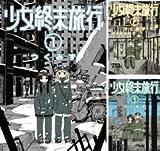 少女終末旅行 コミックセット (BUNCH COMICS) [マーケットプレイスセット]