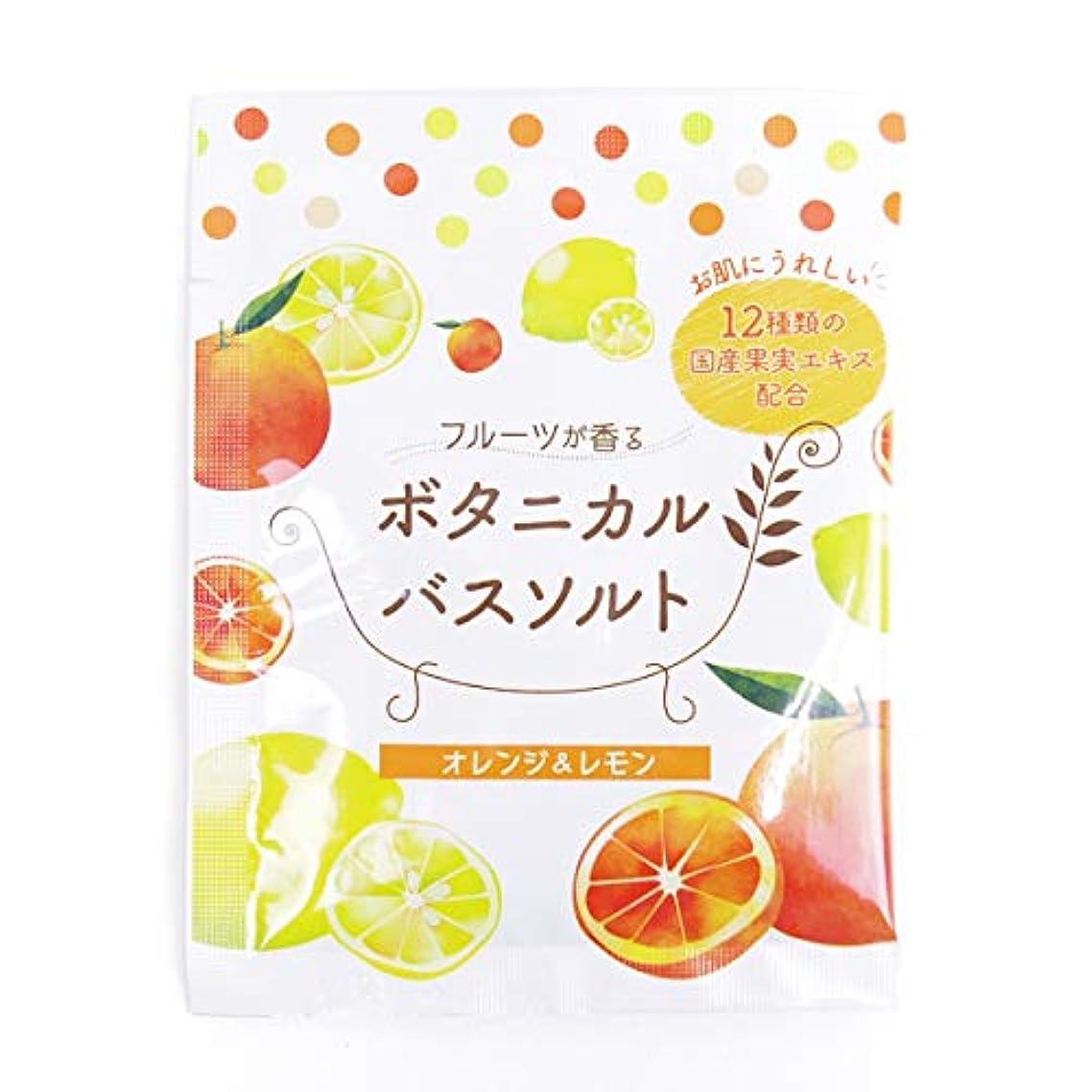 お互い禁止するり松田医薬品 フルーツが香るボタニカルバスソルト オレンジ&レモン 30g