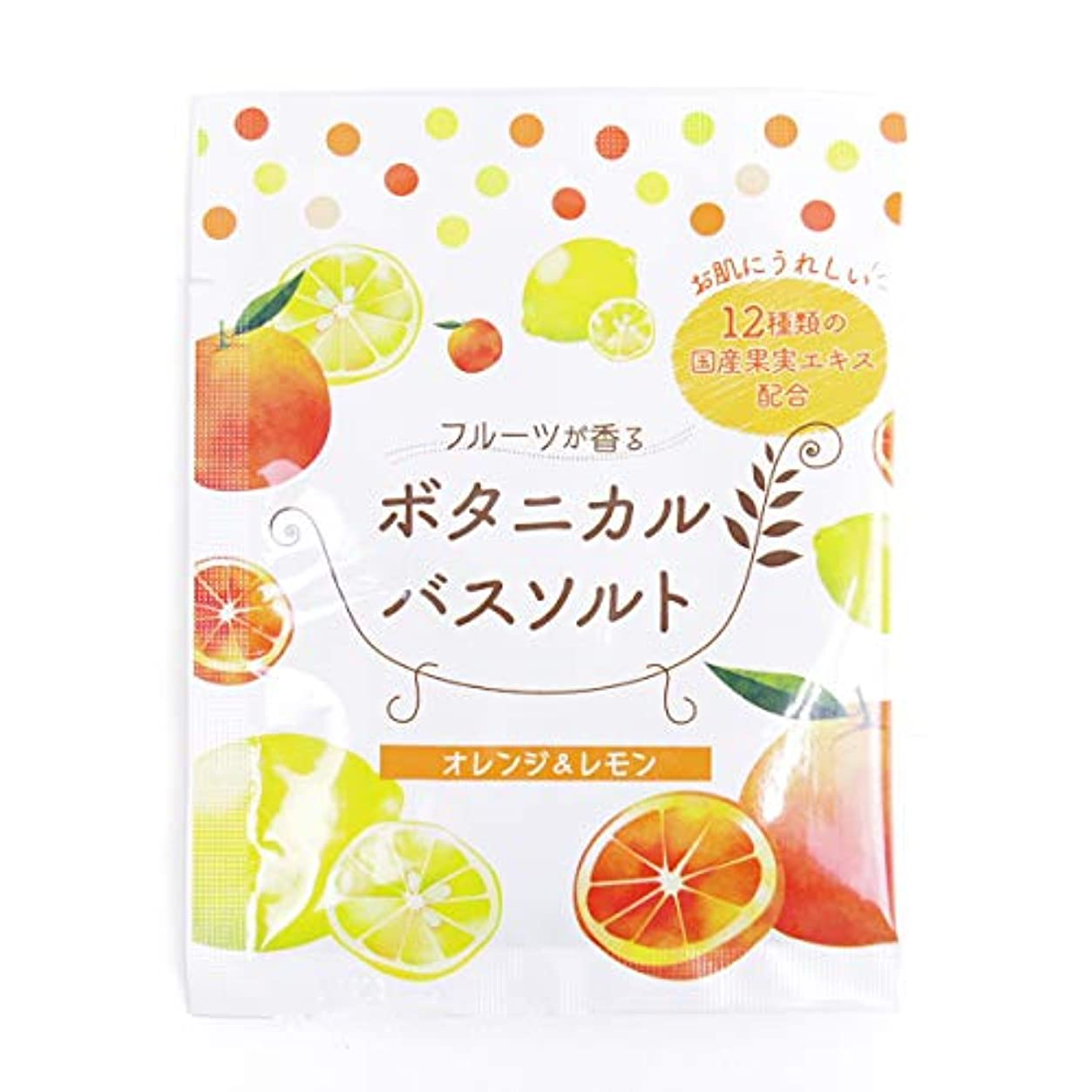 肘にんじんデコラティブ松田医薬品 フルーツが香るボタニカルバスソルト オレンジ&レモン 30g