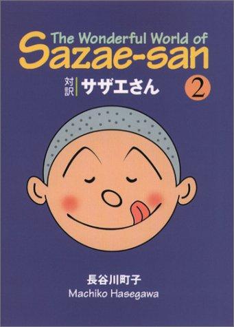 対訳 サザエさん〈2〉【講談社英語文庫】の詳細を見る