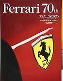 オクタン日本版特別編集 Ferrari 70th (BIGMANスペシャル)