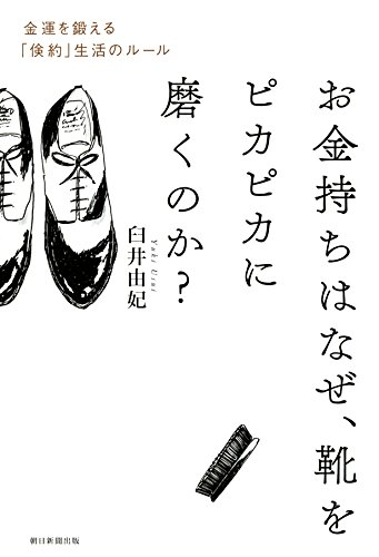 お金持ちはなぜ、靴をピカピカに磨くのか? 金運を鍛える「倹約」生活のルールの詳細を見る