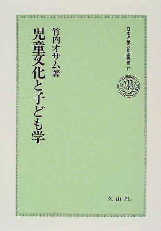 児童文化と子ども学 (日本児童文化史叢書)の詳細を見る