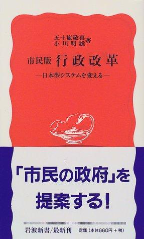 市民版 行政改革―日本型システムを変える (岩波新書)の詳細を見る