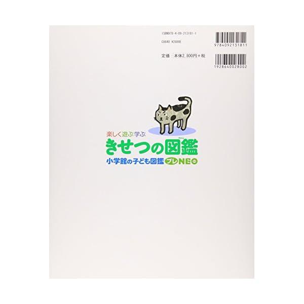 きせつの図鑑 (小学館の子ども図鑑 プレNEO)の紹介画像2