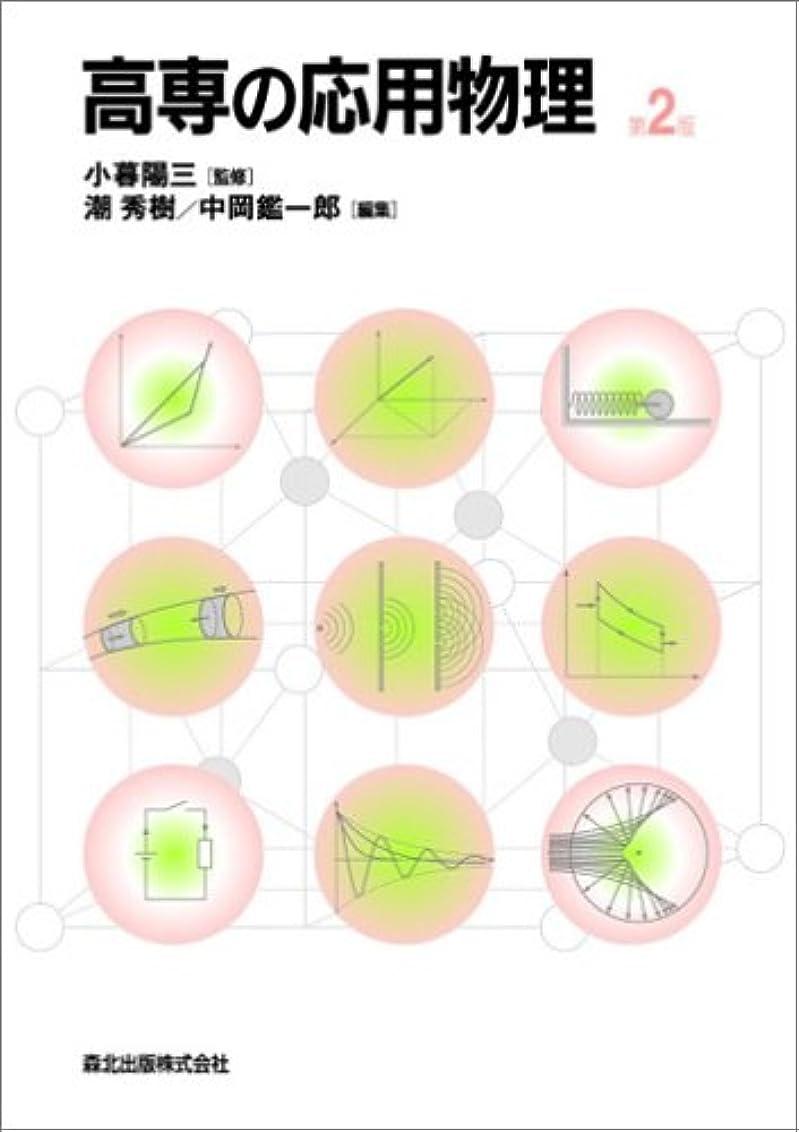 一人で図書館解く高専の応用物理 (第2版)