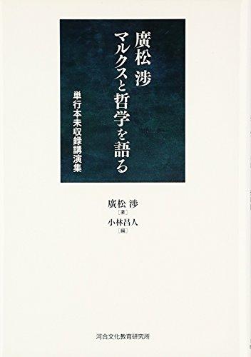 [画像:廣松渉マルクスと哲学を語る―単行本未収録講演集]