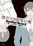 僕だけがいない街 Another Record (角川文庫)