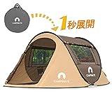 SESAME STAR SESAME STAR キャンプ用品 テント ワンタッチテント ポップアップテント 2-3人用 簡単設営 海 花見 運動会 登山用 アウトドア用品(コーヒー色)