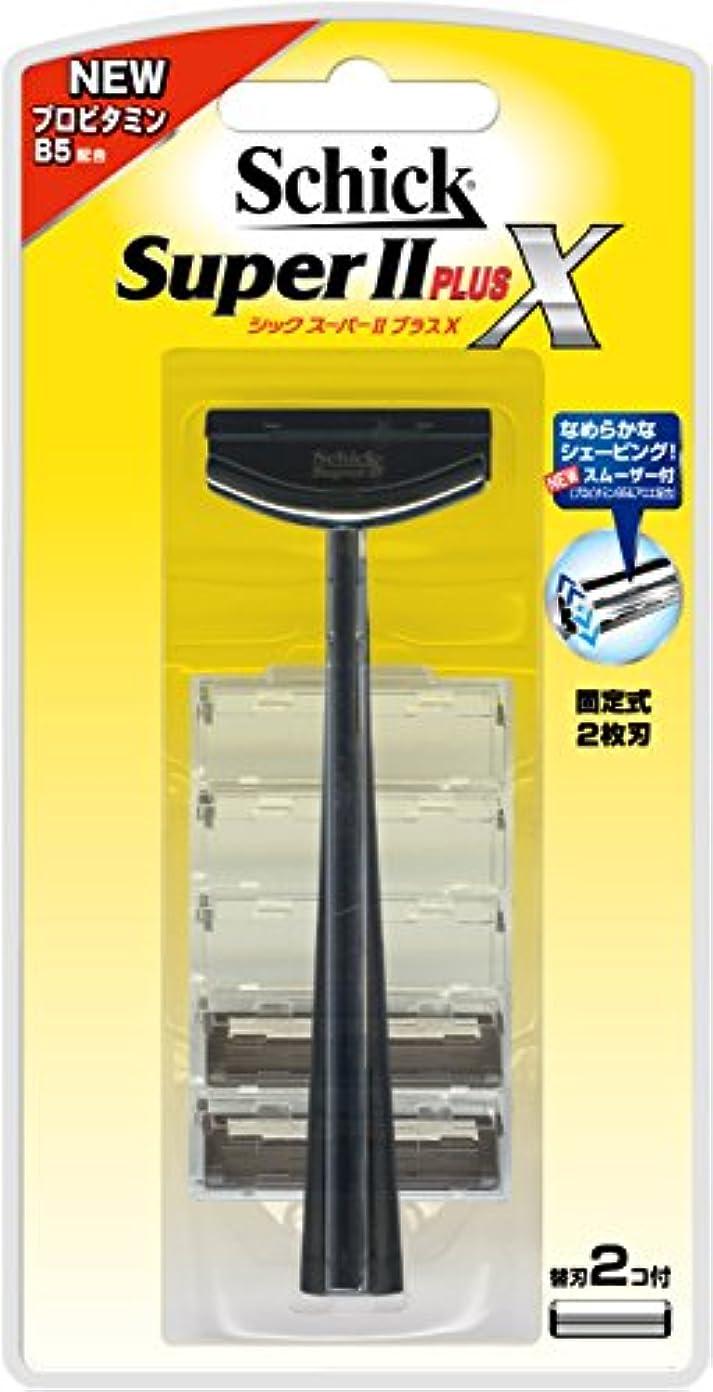 スティーブンソン麦芽抑制するシック Schick スーパーII プラスX 2枚刃 ホルダー 替刃2コ付