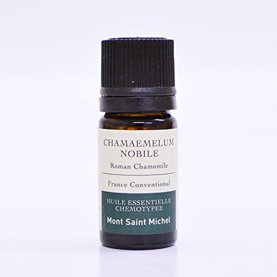 資源膜油ローマンカモミール3mL