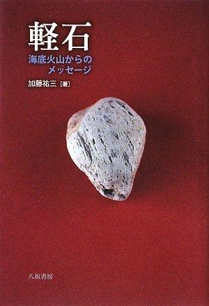 軽石―海底火山からのメッセージ