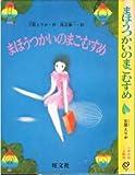 まほうつかいのまごむすめ (1978年) (旺文社ジュニア図書館)