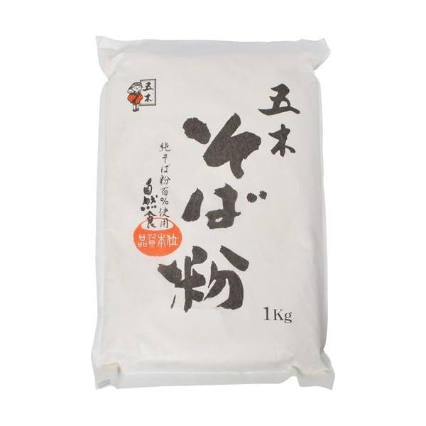 五木食品 そば粉 1kgの商品画像