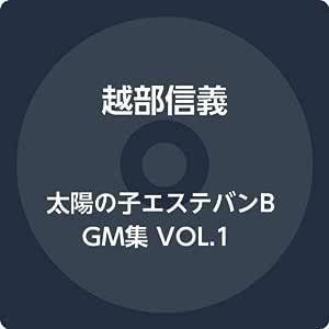 太陽の子エステバンBGM集 VOL.1