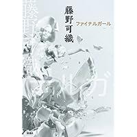ファイナルガール (扶桑社BOOKS)