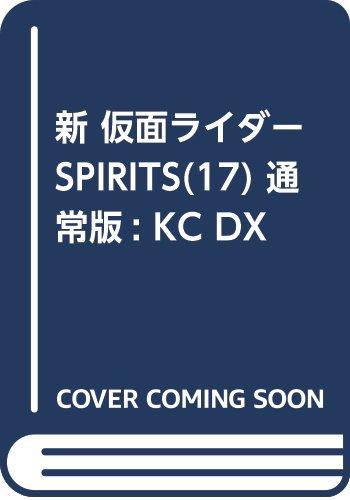 新 仮面ライダーSPIRITS(17) (KCデラックス 月刊少年マガジン)