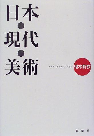 日本・現代・美術の詳細を見る