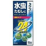【指定第2類医薬品】ネクスト24 20ml ×2