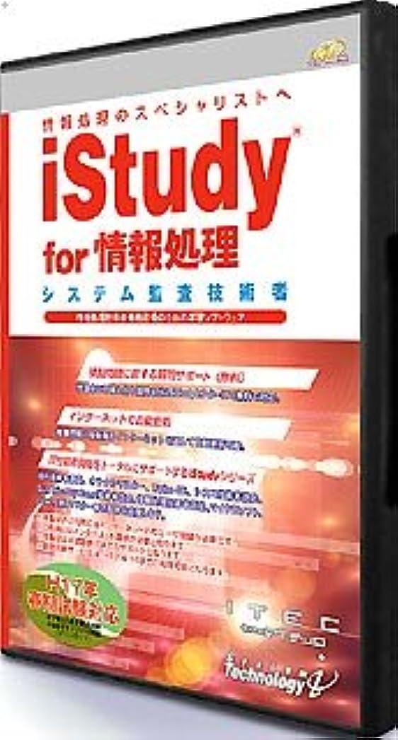 のぞき穴納税者プレビューiStudy for 情報処理 システム監査技術者 平成17年春期