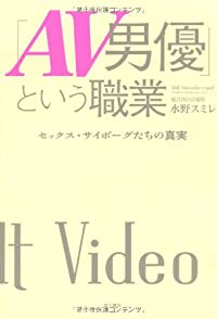 「AV男優」という職業  セックス・サイボーグたちの真実
