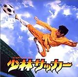 少林サッカー — オリジナル・サウンドトラック (CCCD)