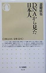 DNAから見た日本人 (ちくま新書)