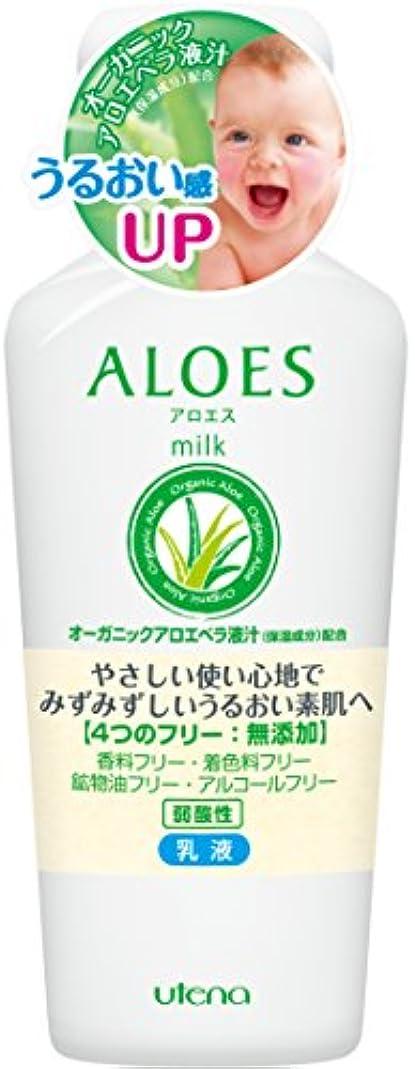 ウテナ アロエス 乳液 160mL