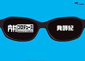 内村プロデュース~発酵紀 [DVD]