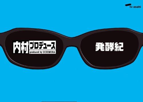 内村プロデュース~発酵紀 [DVD]の詳細を見る