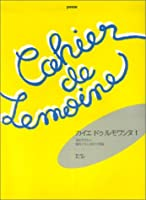 カイエドゥルモワンヌ(1) 14のやさしい現代フランスピアノ作品