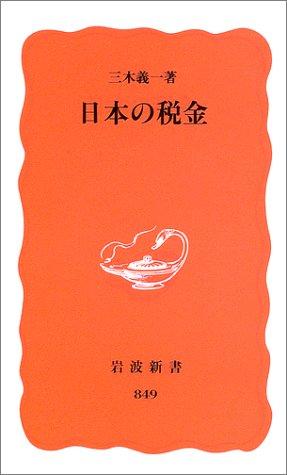 日本の税金 (岩波新書)の詳細を見る
